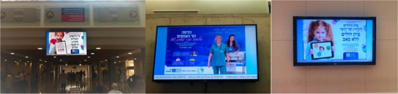 Hadassah hospital digital signage